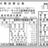 ゴールドマン・サックス証券株式会社 第16期決算公告