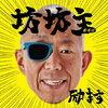 (動画)バイきんぐ小峠に「一週間予告ドッキリ」 2016年版 水曜日のダウンタウン