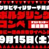 4周年記念コンペ!!スケジュール&予選グループ!!