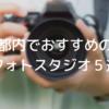 【オーディション・宣材写真】都内でおすすめのフォトスタジオ5選