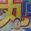 【巨人プロテクト予想】丸佳浩FAのランクと補償内容!【人的補償】