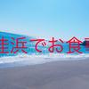 """桂浜から5分の食事処""""くじらのいっぷく""""でカツオを満喫してきた!"""