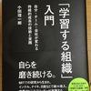 「学習する組織」入門-自分・チーム・会社が変わる持続的成長の技術と実践- 小田理一郎