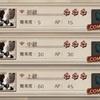 【シノアリス】雑記〜攻略というかまとめというか〜お得素材