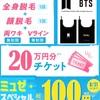 ミュゼの100円全身脱毛キャンペーンに20万円分のチケットとBTSグッズが付いてくる?!