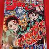 週刊少年ジャンプ2019年18号は鬼滅の刃・ぼくたちは勉強ができないアニメ化がついに始まります!!