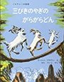 最近の読書「植村直己・地球冒険62万キロ」と読み聞かせ【小2息子】【3歳娘】