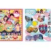 【特別番組】NHK応援ソング「パプリカ」1分番組リレーに『おかあさんといっしょ』『にほんごであそぼ』メンバーが登場!