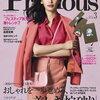 Precious(プレシャス)3月号2021!予約はコチラ!