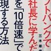 パパ30年ぶりの読書感想文(6)~ソフトバンクで孫社長に学んだ 夢を「10倍速」で実現するための方法 三木雄信~