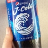 【コカコーラより甘いぞ】日本仕様に作られたコーラ「ペプシJコーラ」を飲んでみた感想!!