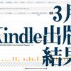 2021年3月のKindle出版結果まとめ