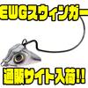 【HogFarmer Baits】ジョイント式のスイムベイトヘッド「EWGスウィンガー」通販サイト入荷!