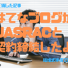 【JASRACとの思い出】はてなブログがJASRACと契約締結したらしいので、かつて泣く泣く削除した記事と結婚式準備の思い出