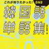 ジャニオタDynamite出新規のBTSファン1ヶ月記録(スカパーセレクト5・韓国語勉強法・Twitter・テレビでVLIVE日本語字幕ありで見たい問題解決など)