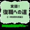 実録!復職への道《一時保育利用編》その5~むすめの一時保育3日目~