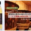 第3回!zoomで!6/24(水)MIKURA酢 調味料の魅力に迫ろうじゃない会