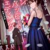 【結婚式のサクラ】アンハッピーウェディング 結婚の神様