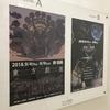 2018年9月7日(金)/ヴァニラ画廊/ギンザ・グラフィック・ギャラリー/ポーラ ミュージアム アネックス