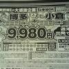 【阪急トラピックス】格安日帰りツアー行ってみた【大阪-福岡9980円】