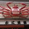【大阪】通天閣近辺で遊んできました❗