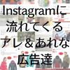 Instagramにも #アレな広告 や #あれな広告 普通にありますよ。