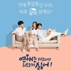 9月第3週(#237)旅するK-POP予告