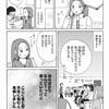 妊活記録38 (生理3日目)