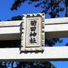 【千葉・習志野】愛嬌のある狛犬と御朱印のある菊田神社