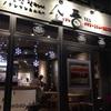 那覇市真嘉比の韓国料理「소풍」(ソプン)で絶品チャプチェを食べてチャミスルを飲んでハッピーに!