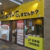 肉だくカレー PAIKA45 / 札幌市東区北13条東7丁目 ツインクル137 1F