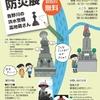 「徳島大学の防災展~吉野川の洪水警鐘 高地蔵さん~」に行ってきました!