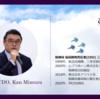 JAISA 画像認識プロジェクト 8/20 技術交流会セミナーに当社CDO三村登場