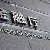 本日金融庁へ行くよー