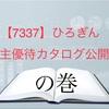 【7337】ひろぎんHD 株主優待カタログ公開!