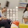 """高田文夫 × 伊藤克信 × 三沢和子 トークショー """"森田芳光70祭"""" レポート・『の・ようなもの』(1)"""