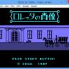 Yet Another SEGA GAME GEAR Emulator その1