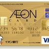 年会費無料で作れる6種類のゴールドカード【イオン、エポス、セブンゴールド…】