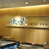 台北を訪れたら行ってみたい❗️台湾料理の老舗欣葉(シンイエ)は美味で日本人にも人気‼️