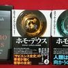 2018/11/02開催 『 ホモ・デウス(上)テクノロジーとサピエンスの未来 』 読書会