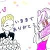 龍さん ありがとう! 月組トップスター龍真咲様 ラスト・デイ
