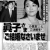【女性セブン】今度は「ご結婚なさいませ」という記事