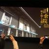 「正倉院 時を超える想い」。「人、神、自然ーーザ・アール・サーニ・コレクション」展。「法隆寺宝物館」。「東京都特別支援学校28回総合文化祭 舞台芸術・演劇祭」