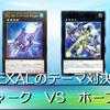 【遊戯王】シャーク VS ホープ! 遊戯王ZEXAL・ライバル対決!【ゆっくり対戦動画】