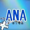 【ANA】~お得情報~私が家族旅行で全日空を使う理由。