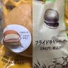 【ファミマ】フライドチキンバーガー