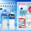 コカコーラ、気温が35℃以上になるとCoke ONアプリでアクエリアスが貰える!!
