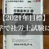【2021年目標】脱・独学で社労士試験に挑戦!