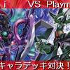 【遊戯王】Ai vs Playmaker! 「遊戯王VRAINS」キャラデッキ対決!【ゆっくり対戦動画】