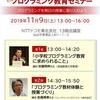 【イベント情報】NTTドコモ東北支社「docomoプログラミング教育セミナー」